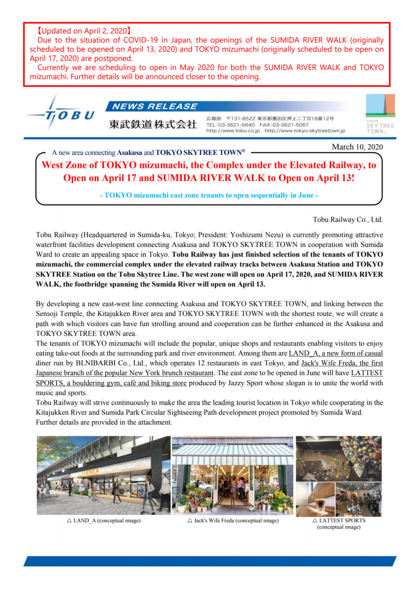 West Zone of TOKYO mizumachi, the Complex under the Elevated Railway, to Open on April 17 and SUMIDA RIVER WALK to Open on April 13!
