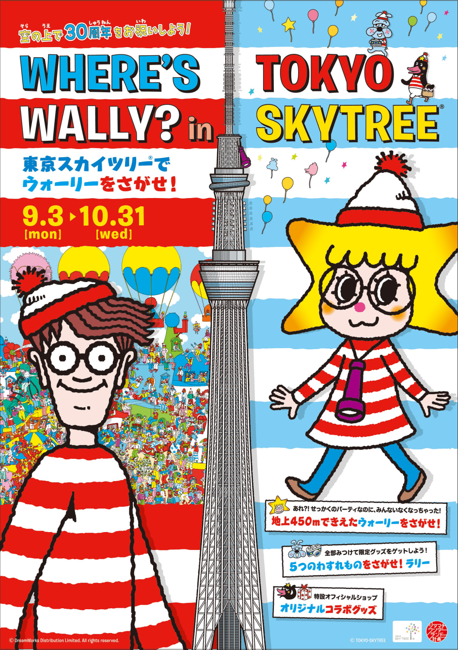 collaboration event presented by where s wally and tokyo