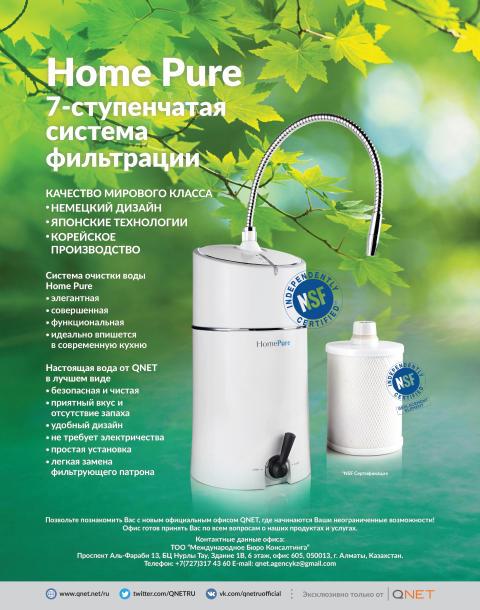 QNET's HomePure Ad in Dobrye Sovety Magazine