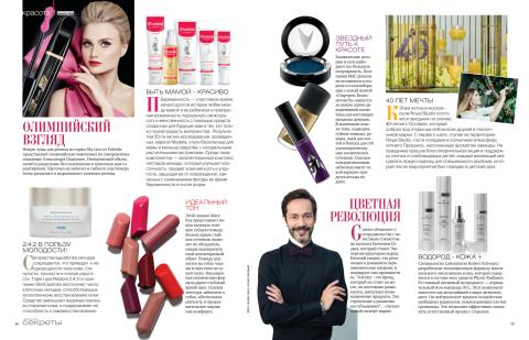 "Physio Radiance in ""Zhenskie Secrety"" magazine (September edition)  of Russia / Physio Radiance в журнале ""Женские Секреты"" ( сентябрьский выпуск)"