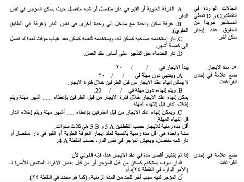 Leiekontrakt for bolig på arabisk