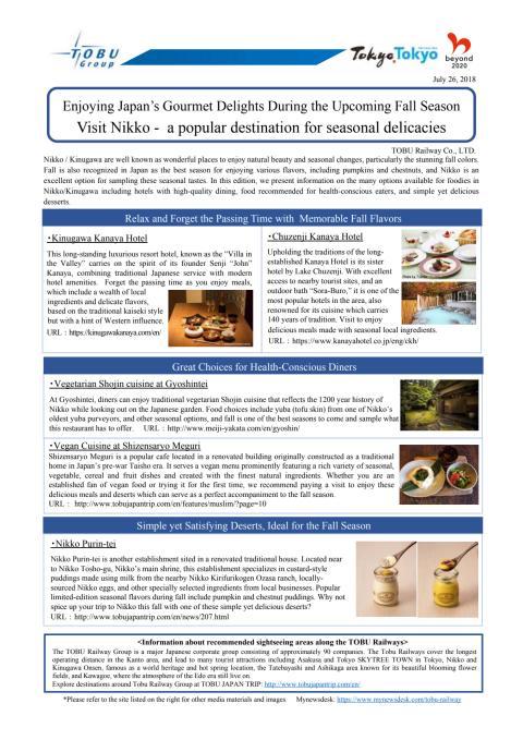 Enjoying Japan's Gourmet Delights During the Upcoming Fall Season. Visit Nikko - a popular destination for seasonal delicacies