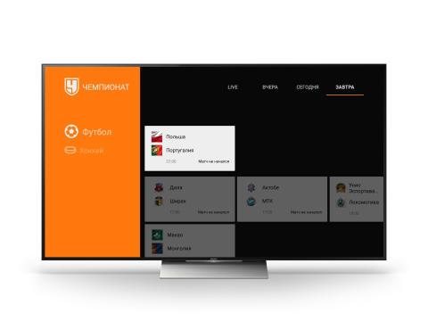 """Приложение """"Чемпионат"""" теперь доступно и на Android TV"""