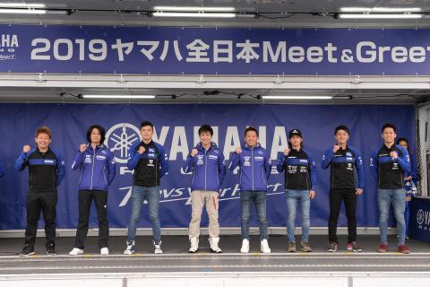 「2019 ヤマハ全日本Meet & Greet」 全日本選手権参戦ライダーが集結、「チャンピオン獲得」を誓う