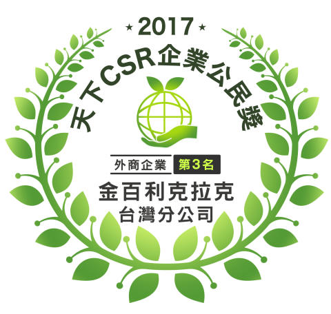 Kimberly-Clark Taiwan Recognized for its Commitment to Corporate Social Responsibility