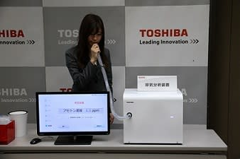 Toshiba Develops Breath Analyzer for Medical Applications