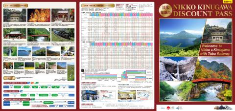 [Traditional Chinese] Nikko Kinugawa Discount Pass Pamphlet