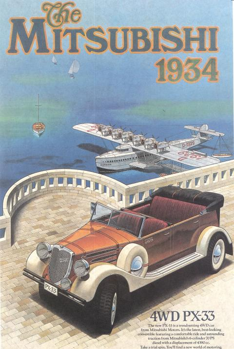 PX-33 (add in 1934)