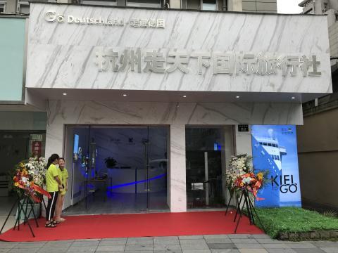 Deutsches Reisebuero in Hangzhou