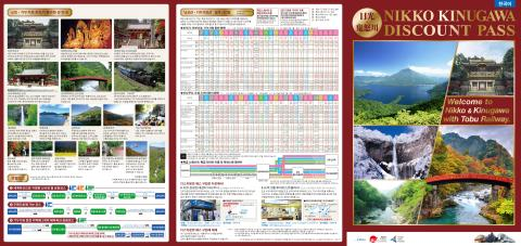 [KOREAN] Nikko Kinugawa Discount Pass Pamphlet