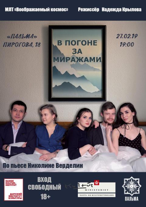 Nikoline Werdelins Liebhaverne sættes op i Rusland