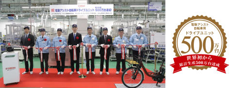 電動アシスト自転車用ドライブユニット累計生産500万台達成