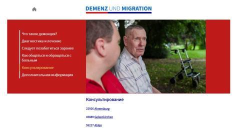 Die Webseite www.demenz-und-migration.de informiert auch auf Russisch