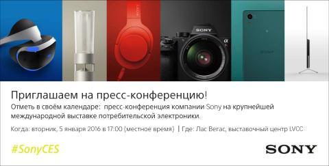 Пресс-конференция компании Sony на выставке CES 2016