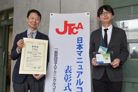 01_日本マニュアルコンテスト2017授賞式にて