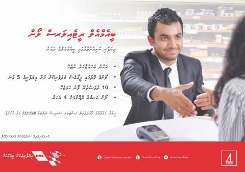 BML Retailers' Loan - BML for business