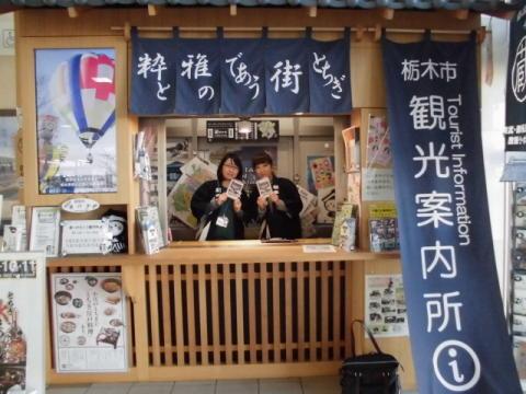 Tochigi Station Tourist Information Center