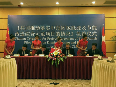 Signing of the Sino-Danish Pilot Project Agreement aims to improve District Heating and Energy Efficiency in China