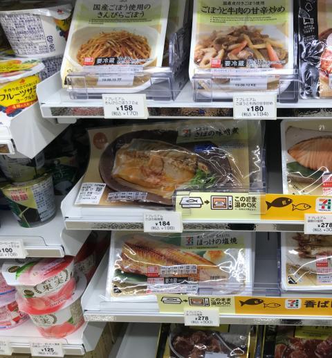 Makrell på 7-Elleven i Tokyo