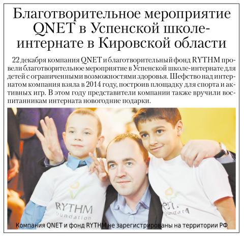Компания QNET и благотворительный фонд Raise Yourself To Help Mankind помогают школе-интернату в Кировской области