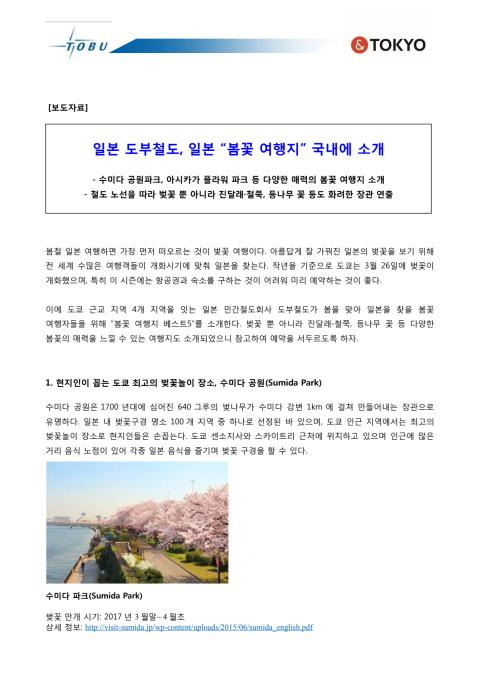 [KOREAN] Cherry Blossoms, Wisteria, and Other Springtime Flower-Viewing Information