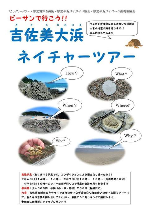 """Marine Nature Workshop"" at Marine Festival Big Shawer, in Shimoda"
