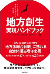 メディア掲載:日経BP社 地方創生実現ハンドブック
