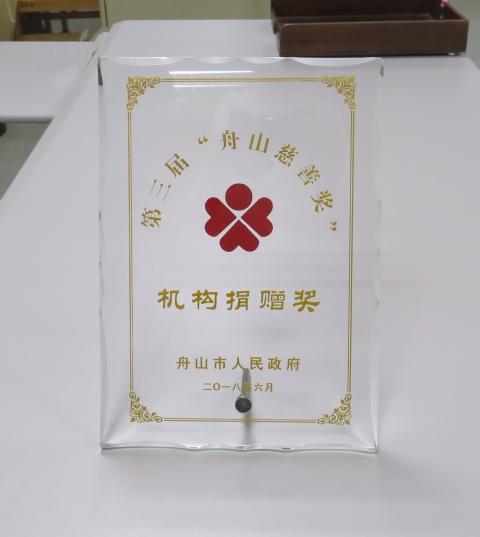 The Charitable Company Award