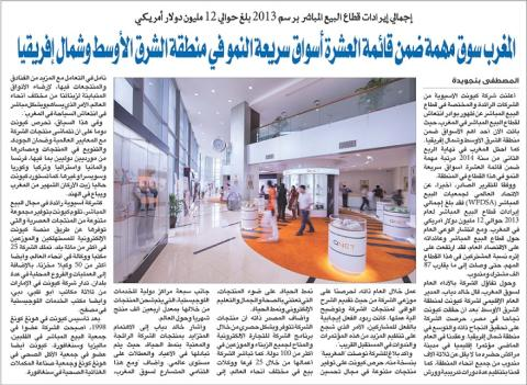 QNET in Moroccan Newspaper Almaghribia