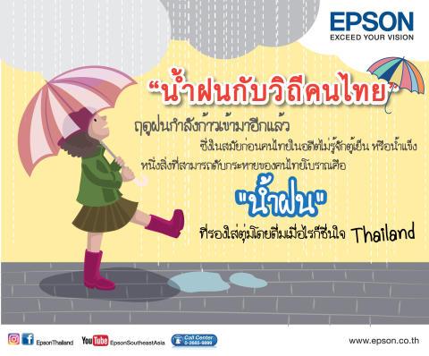 """""""น้ำฝนกับวิถีคนไทย"""""""