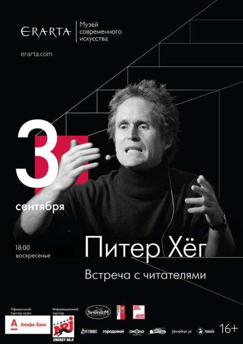 Forfatter Peter Høegs første besøg i Rusland