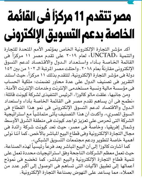 مصر تتقدم 11 مركزاً في القائمة الخاصة بآداء واستعداد الدول لدعم التسويق الالكتروني