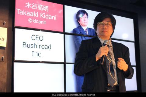Takaaki Kidani, President and Chief Executive Officer of Bushiroad Inc