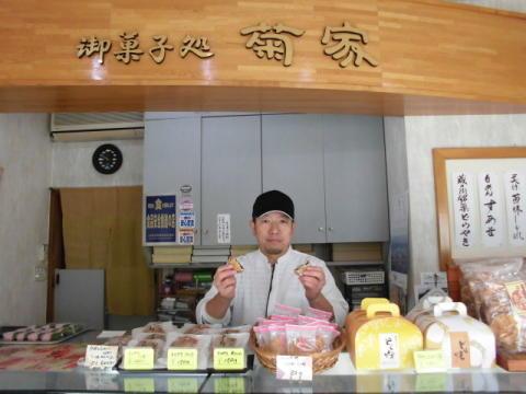 Kikuya Shopkeeper