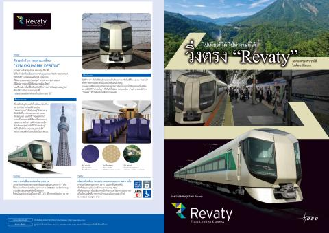 [THAI] New Limited Express Train 'Revaty' Pamphlet