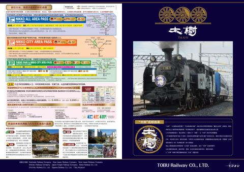[Simplified Chinese] Steam Locomotive 'TAIJU'  Pamphlet