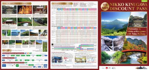 [ENGLISH] Nikko Kinugawa Discount Pass Pamphlet