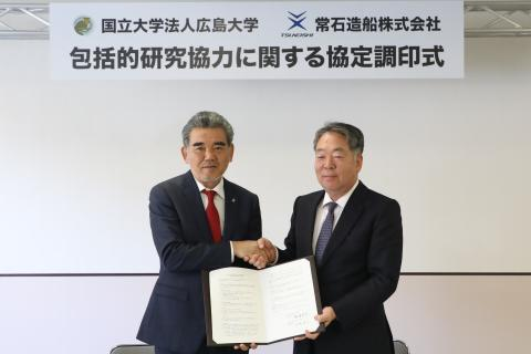TSUNEISHI SHIPBUILDING and Hiroshima University  Reach Agreement on Comprehensive Research Partnership --Strengthening Partnership to Develop Global Human Resources--