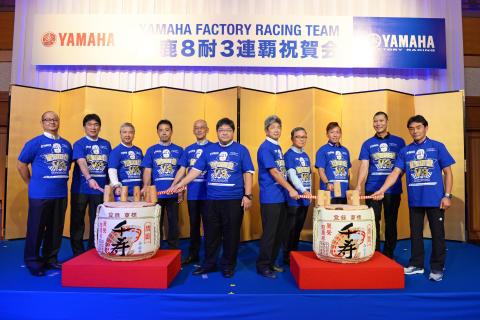 12_2017_YAMAHA FACTORY RACING TEAM 鈴鹿8耐3連覇祝賀会