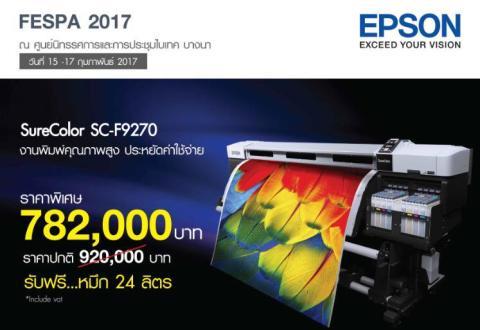 เอปสันโชว์สุดยอดนวัตกรรมการพิมพ์ ในงาน FESPA Asia 2017