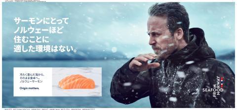 Norsk opprinnelse og norsk kvalitet fremheves når norsk laks markedsføres i Japan.
