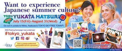 "Summer Campaign Geared Towards Foreign Tourists Visiting Japan ""TOBU YUKATA MATSURI 2016"""