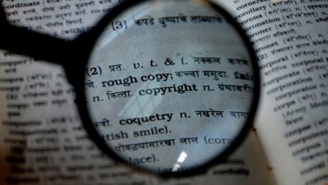 Media hälsas välkomna till ett seminarium om den privata äganderätten:  Mitt och ditt - stjäla, låna eller kopiera?