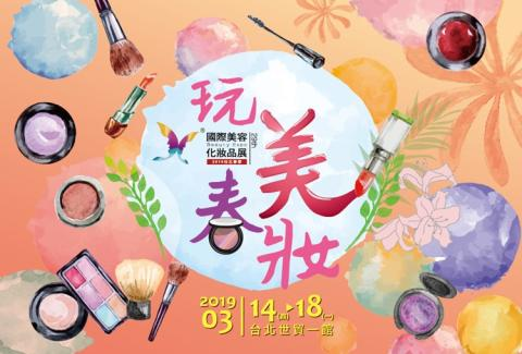 The 29th Taipei International Beauty & Cosmetics Exhibition _GH Plastics Manufacturing Co., Ltd. provides OEM/ODM related to beauty products