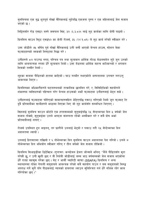 Nepali translation of news release