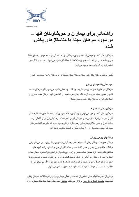 راهنمائی برای بیماران و خویشاوندان آنها – در مورد سرطان سینه با متاستازهای پخش شده - Fakta om spriddbröstcancer på persiska
