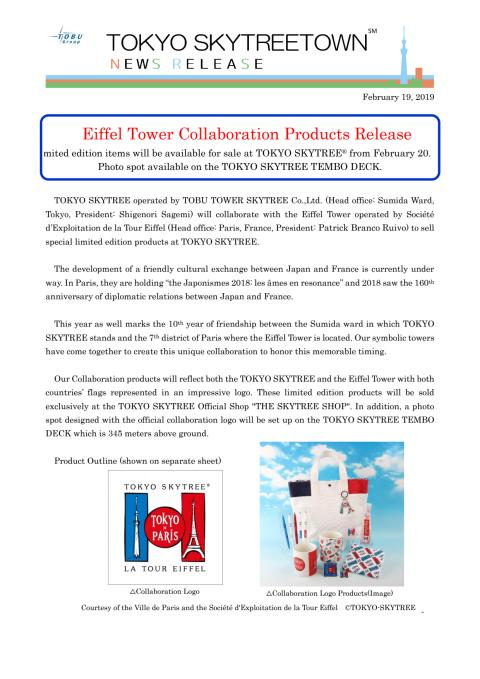 Eiffel Tower Collaboration Products Release. Limited edition items will be available for sale at TOKYO SKYTREE® from February 20. Photo spot available on the TOKYO SKYTREE TEMBO DECK.