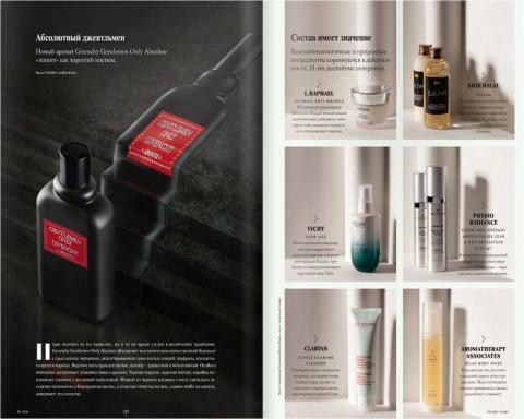 Russian magazine The Rake with highlights on QNET's Physio Radiance Serum and Fluid and also on Visage+ and how easy a skincare nowadays  /  Physio Radiance Serum и Visage+ от QNET в российском издании The Rake