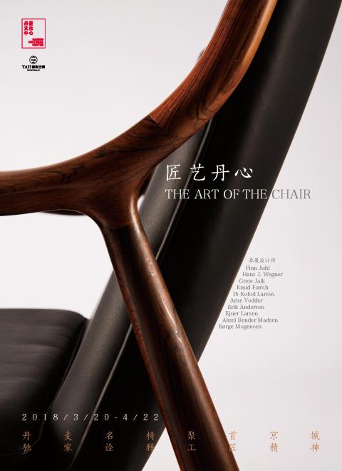 Dansk Kulturcenter i Beijing viser designudstilling med danske klassikere