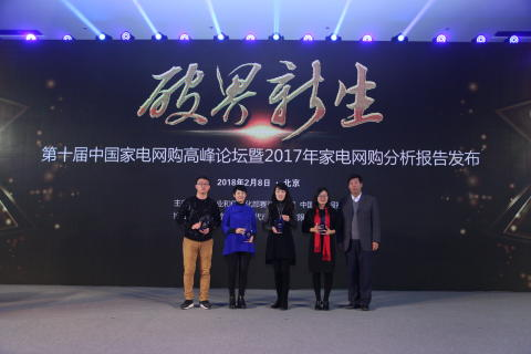 "Blueair awarded ""Most Popular Brand"" among Chinese online household electrical appliances"